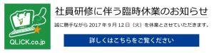 社員研修に伴う臨時休業のお知らせ。誠に勝手ながら2017年9月12日(火)を休業とさせていただきます。