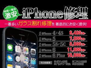 奈良のアイフォン修理はお任せ下さい