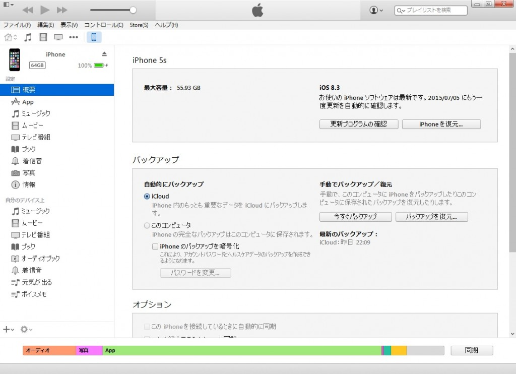 itunes_data_backup_restore