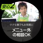 qlick_anshin_2