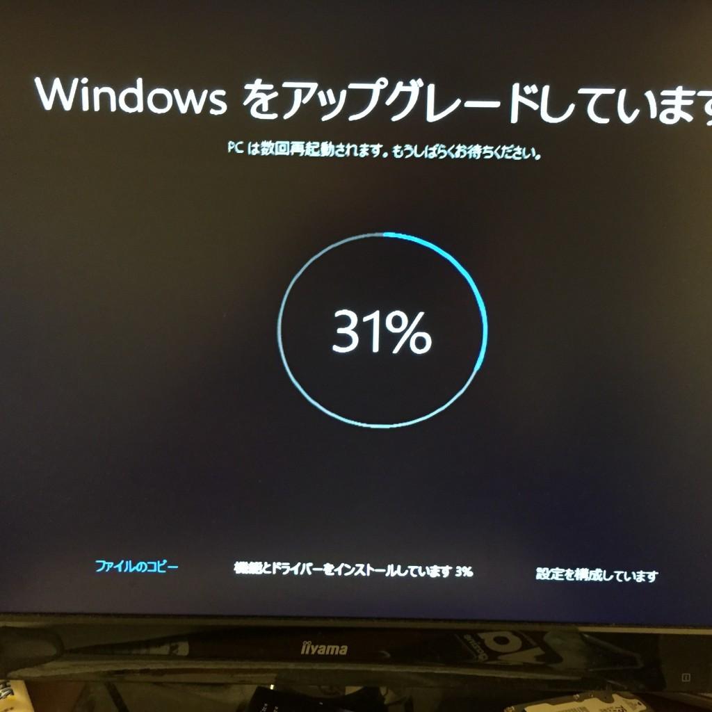 Windows10 をアップグレードしています。PCは数回再起動されます。もうしばらくお待ち下さい。31%