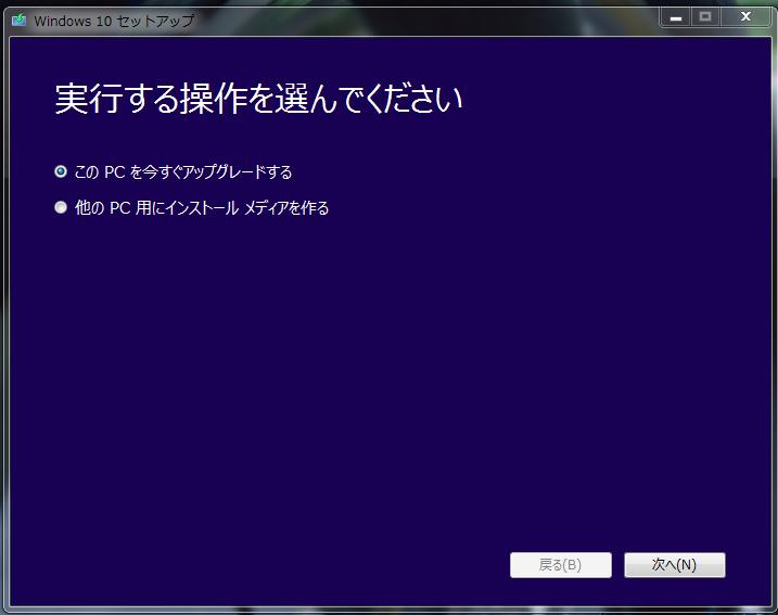 Windows10 実行する操作を選んで下さい