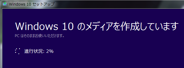 Windows10 のメディアを作成しています
