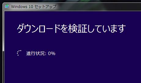 Windows10 ダウンロードを検証しています