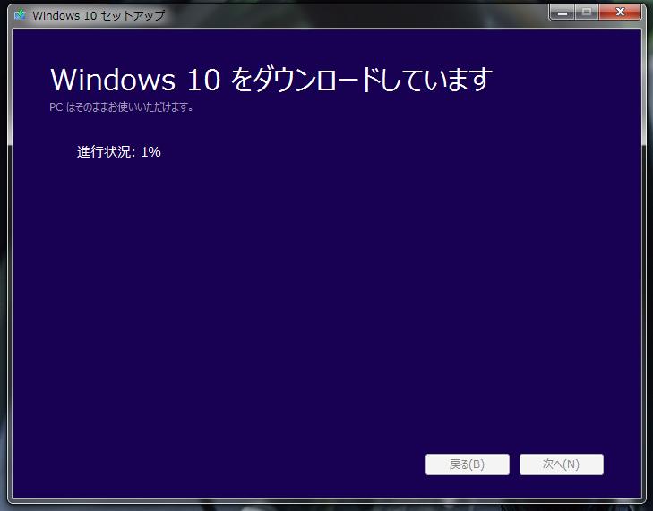 Windows10 をダウンロードしています