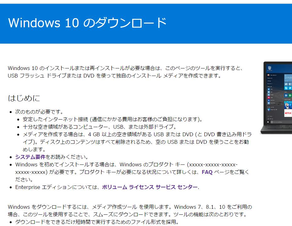 Windows 10 の ダウンロード マイクロソフト