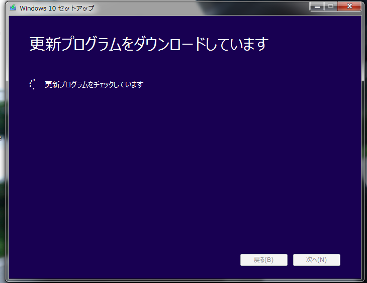 Windows10 更新プログラムをダウンロード