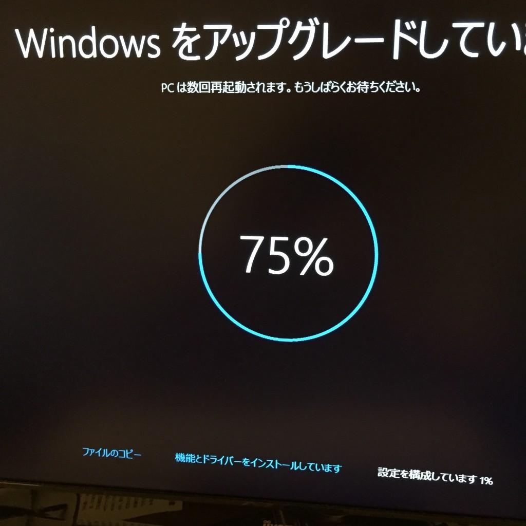 Windows10 をアップグレードしています。PCは数回再起動されます。もうしばらくお待ち下さい。75%