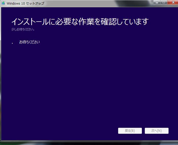 Windows10 インストールに必要な作業を確認しています