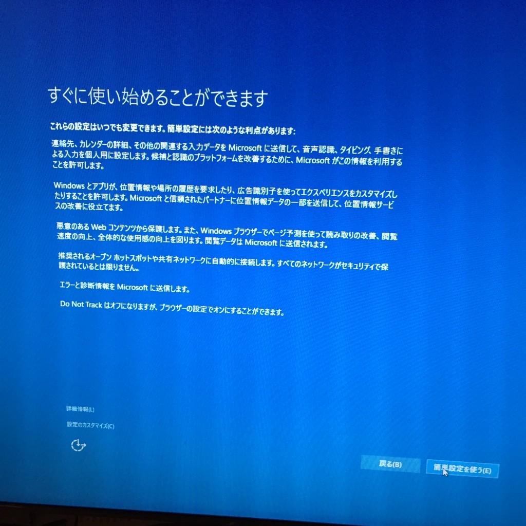 Windows10 すぐに使い始めることができます