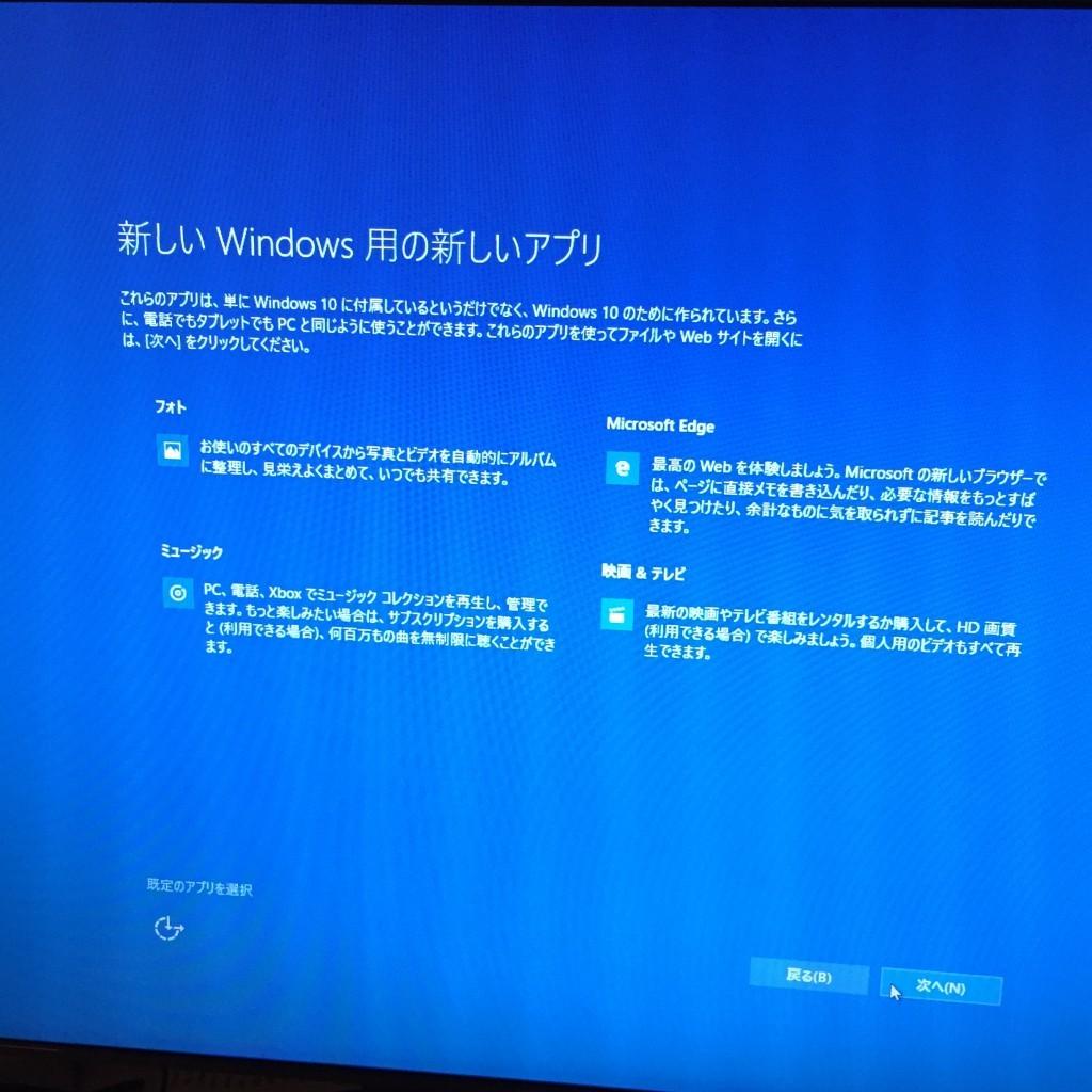 Windows10 新しいwindows用の新しいアプリ。フォト。ミュージック。Microsoft Edge。映画&テレビ。