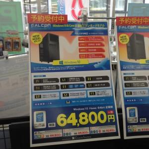 パソコンショップQLiCK(クリック) 香芝本店 オリジナルパソコン Falcon(ファルコン) Windows10 Core I3 モデル