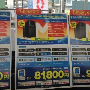 パソコンショップQLiCK(クリック) 香芝本店 オリジナルパソコン Falcon(ファルコン) Windows10 Core I5 モデル