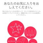 日本の音楽の聴き方が変わる!? ~話題の「Apple Music」を早速体験