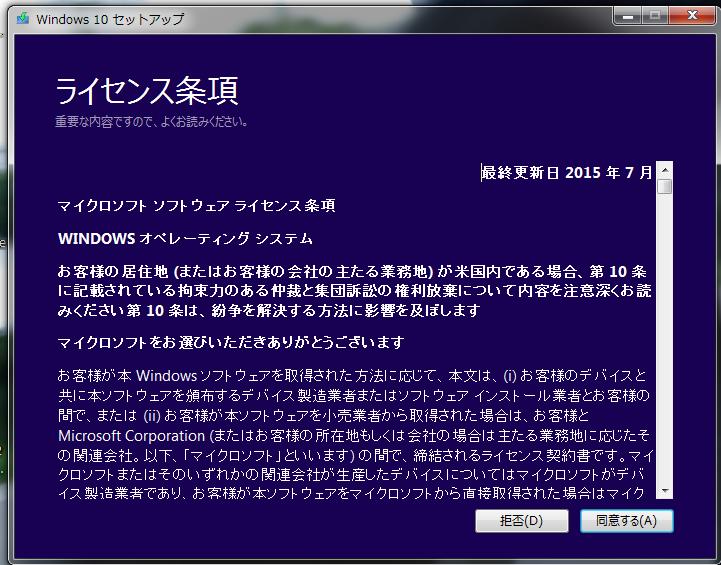 Windows10 マイクロソフト ライセンス条項