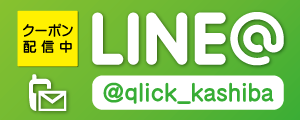 @qlick_kashiba LINE@ クーポン配信中