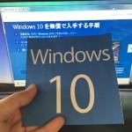 【Windows 10】 登場まであと5日!ここがよく分からない! 10個の「ギモン」回答編
