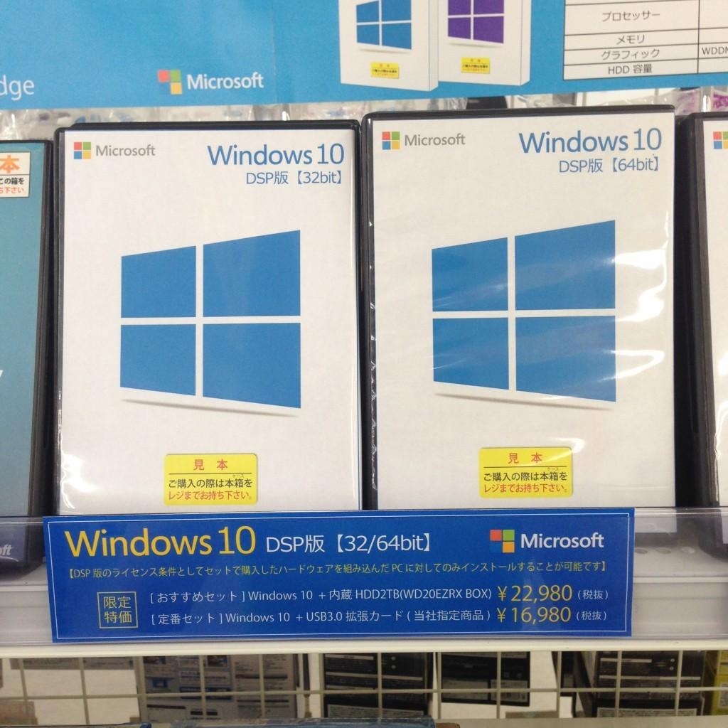 【Windows10】明日 (8月1日) より販売開始!DSP版入荷しました | QLiCK ...