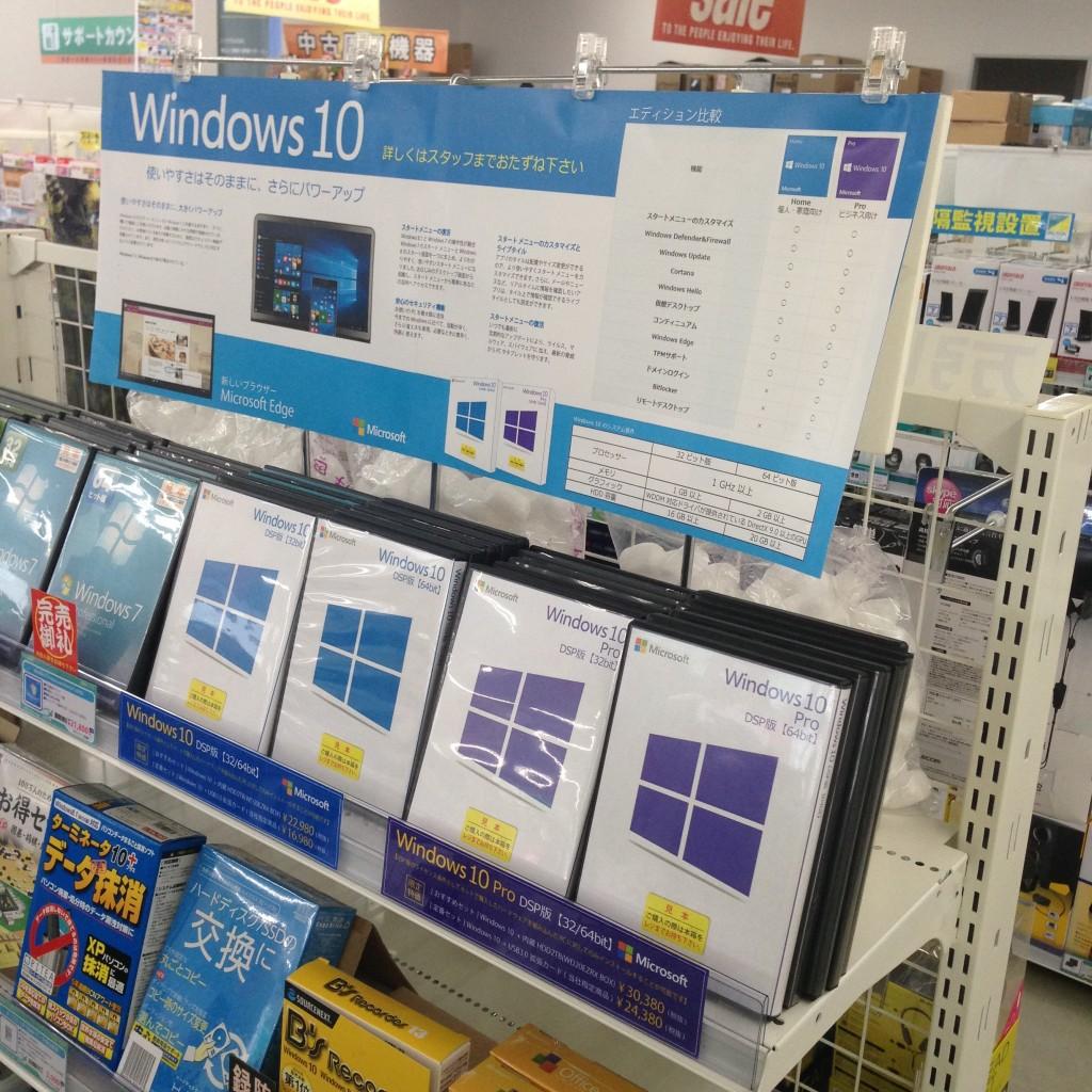 Windows10 DSP版発売