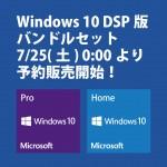 2015年7月25日(土)より 【Windows 10 DSP版】 予約受付開始!