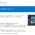 【Windows10】無償アップグレードすべきか?トラブル発生に関するまとめ