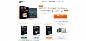 AVGアンチウィルス無料版2015