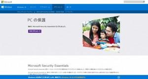 マイクロソフトセキュリティエッセンシャル