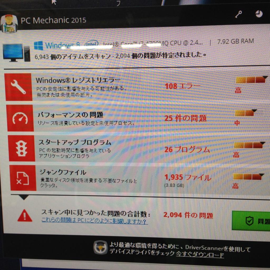 偽セキュリティソフト