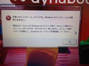 Windows10 インストール失敗