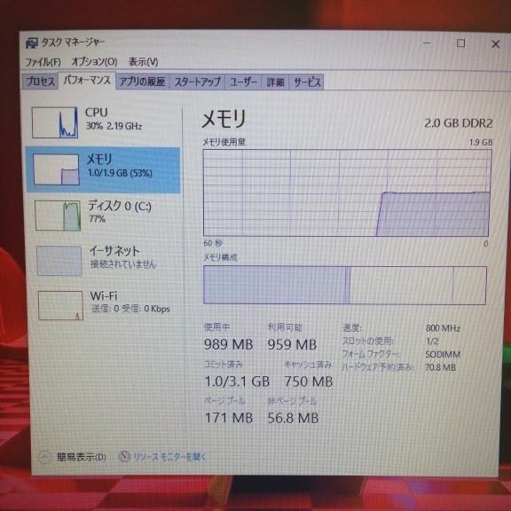 windows10メモリ使用量