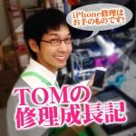 【TOM成長記】iPhone6ガラス割れ修理編 (大和郡山市M様)