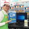 Windows10学割キャンペーンスタート!