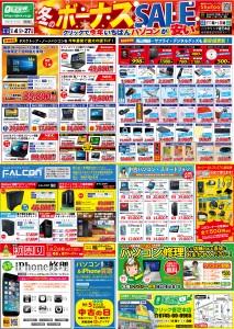 qlick_sale_20151204