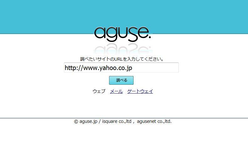 aguse-1