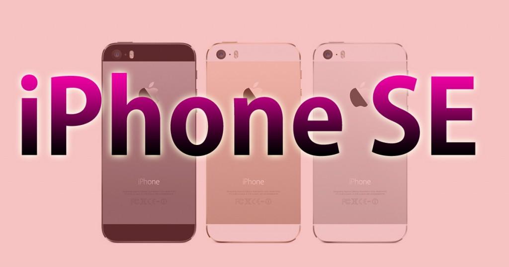 iphone_se_01