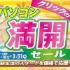 【SALE情報】「パソコン満開セール」新生活のスタートを価格で応援!(開催期間:3/18~3/31)