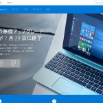 【Windows10】プロダクトキー入力なしで使える!【新認証システム】