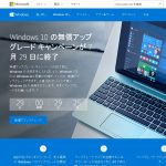 Windows 10の無料アップグレード期限目前!更新する前に「これだけ」は知っておこう