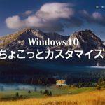 【知らないと損】Windows10がちょこっと便利になる設定をご紹介
