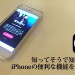 知ってそうで知らない!iPhoneのタイマー機能の便利な機能