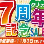 【SALE情報】パソコンショップQLiCK 7周年記念SALE (10/21~11/3)