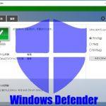 【Windows10標準搭載】Windows Defenderの機能紹介