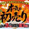 【本気の初売り】 大好評 パソコン福袋2017 新年3日あさ10時より
