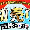 【新春初売り】 大好評 パソコン福袋2018 新年3日あさ10時より