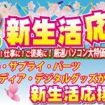 パソコン専門店QLiCK 春の新生活応援セール (2018年4月8日まで)