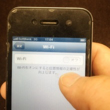 iPhone4s・WIFIグレーアウト