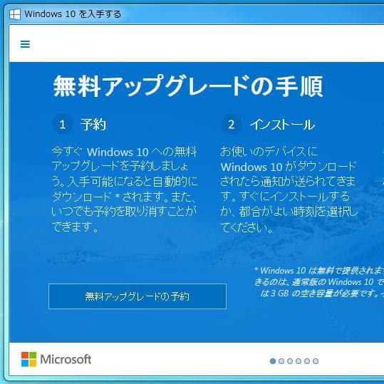 Windows10無償アップグレード提供開始日決定!