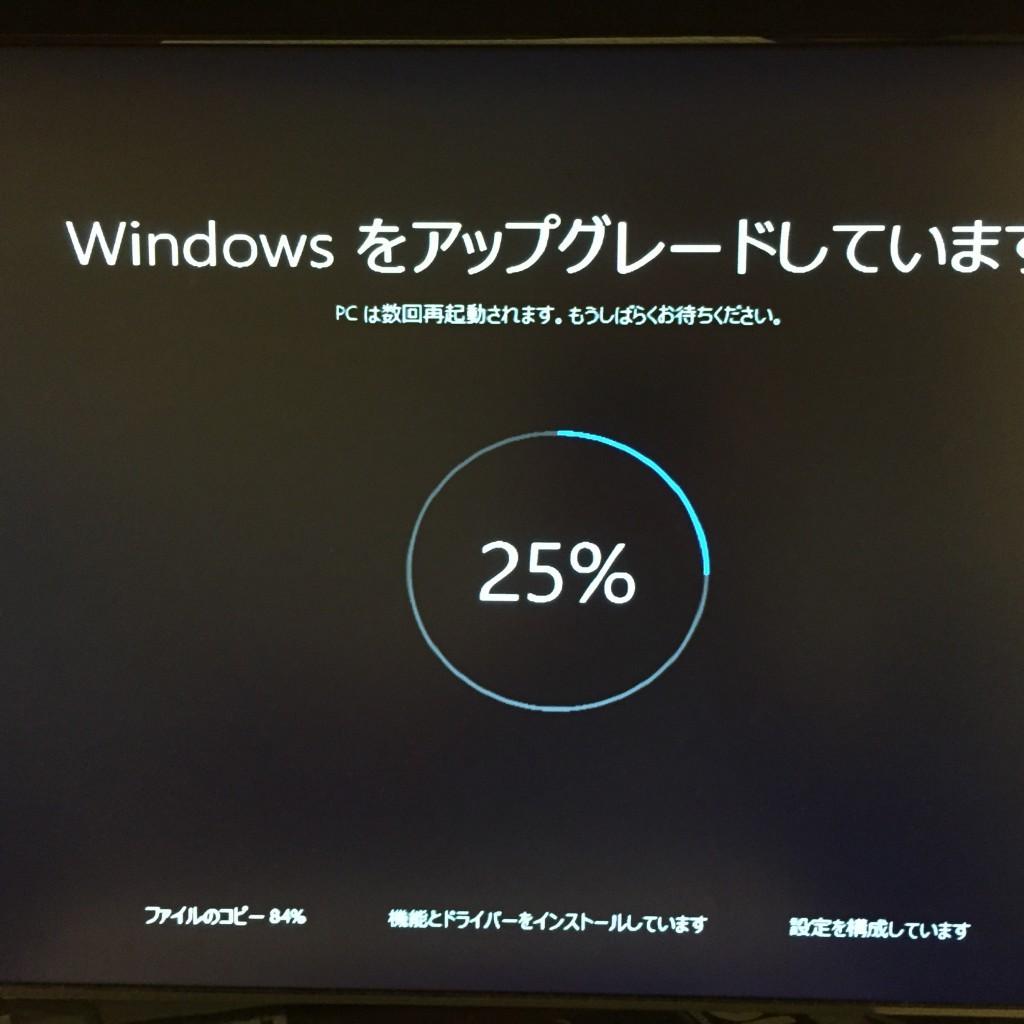 Windows10 をアップグレードしています。PCは数回再起動されます。もうしばらくお待ち下さい。25%