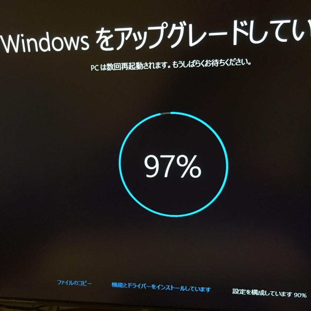 Windows10 をアップグレードしています。PCは数回再起動されます。もうしばらくお待ち下さい。97%