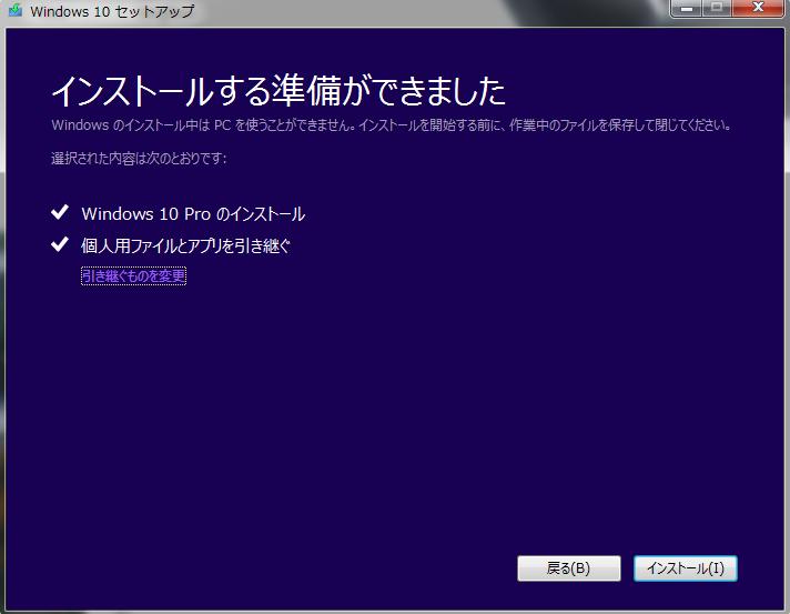 Windows10 インストールする準備ができました